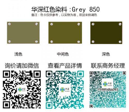 黑色铝氧化色粉 灰/黑色:华深铝合金/铝材阳极氧化专用环保染料Hsjt Grey 850 grey 850 500x434  产品服务 grey 850 500x434