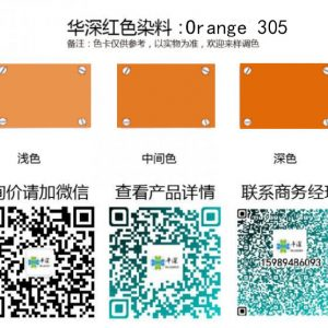 橙色:华深铝合金/铝材阳极氧化专用环保染料Hsjt Orange 305 orange 305 300x300