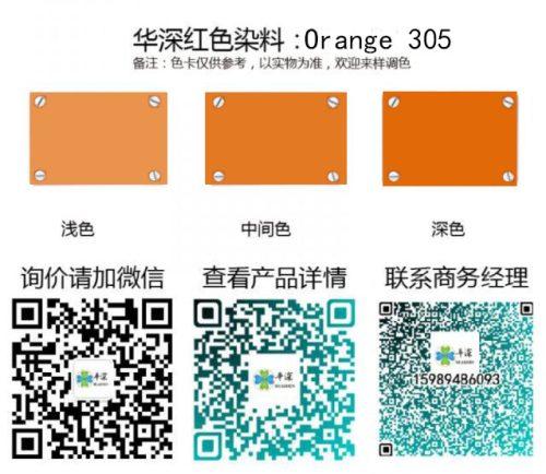 橙色:华深铝合金/铝材阳极氧化专用环保染料Hsjt Orange 305 orange 305 500x434