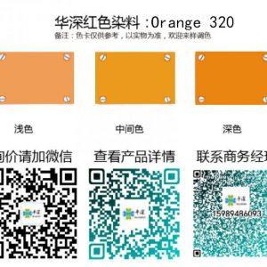 橙色:华深铝合金/铝材阳极氧化专用环保染料Hsjt Orange 320 orange 320 300x300