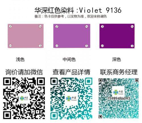 紫色铝材阳极氧化染料 紫色:华深铝合金/铝材阳极氧化专用环保染料Hsjt Violet 9136 violet 9136 500x434  产品服务 violet 9136 500x434