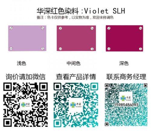 铝氧化紫色染料 紫色:华深铝合金/铝材阳极氧化专用环保染料Hsjt Violet SLH(913) violet slh 500x434  产品服务 violet slh 500x434