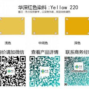 黄色:华深铝合金/铝材阳极氧化专用环保染料 Hsjt Yellow 220 yellow 220 300x300