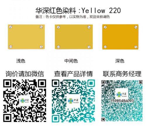 黄色铝合金染料 黄色:华深铝合金/铝材阳极氧化专用环保染料 Hsjt Yellow 220 yellow 220 500x434
