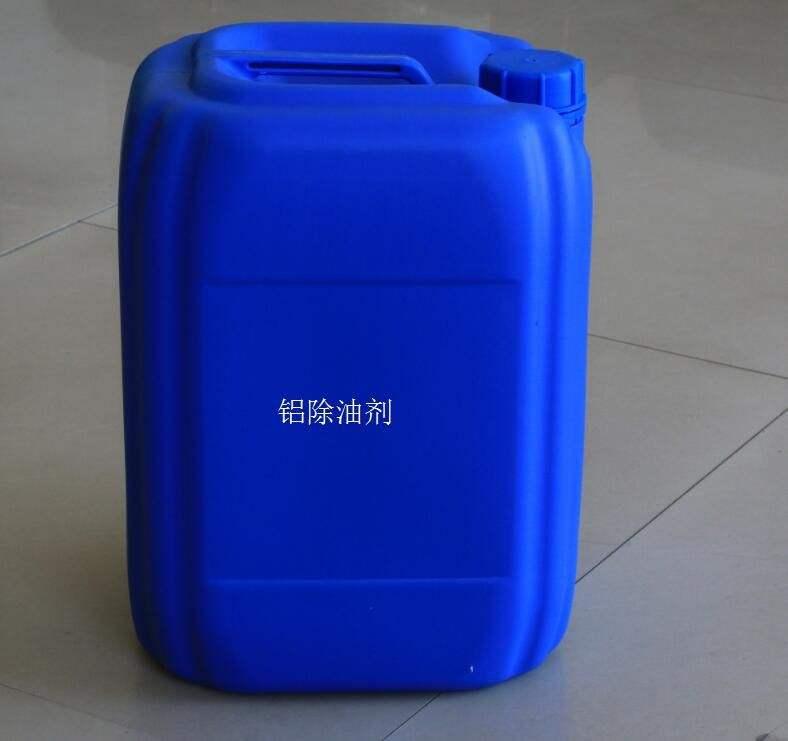 铝表面除油剂  铝表面去污除油清洗方法(一)