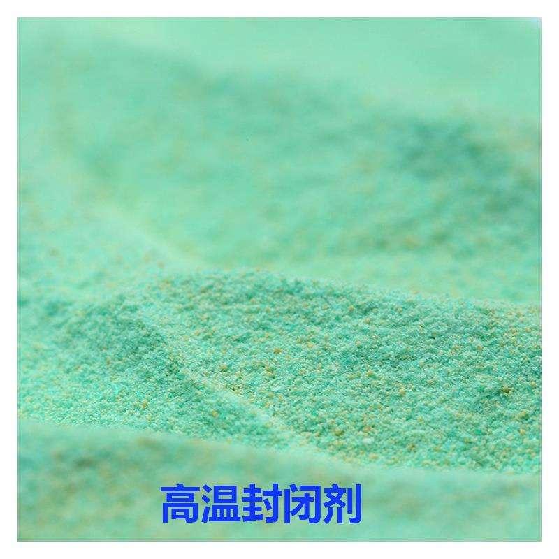 高温封孔剂  铝合金的高温封孔有何优缺点